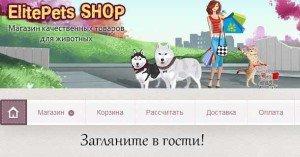 Магазин качественных товаров для животных ElitePets Shop